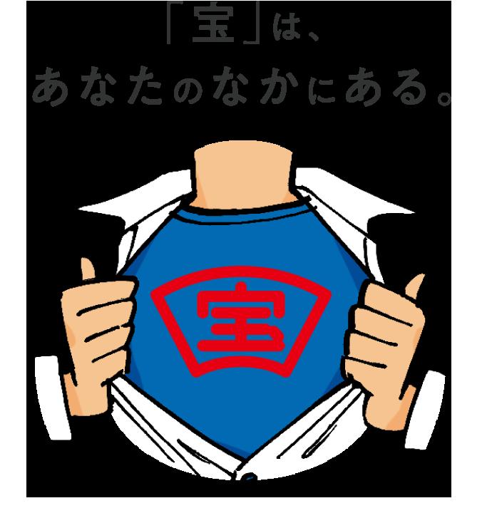 宝グループ採用 0526830330|TAKARA GROUP 宝交通株式会社